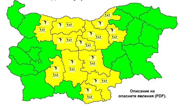 Жълт код за интензивни валежи и гръмотевични бури в област Пазарджик