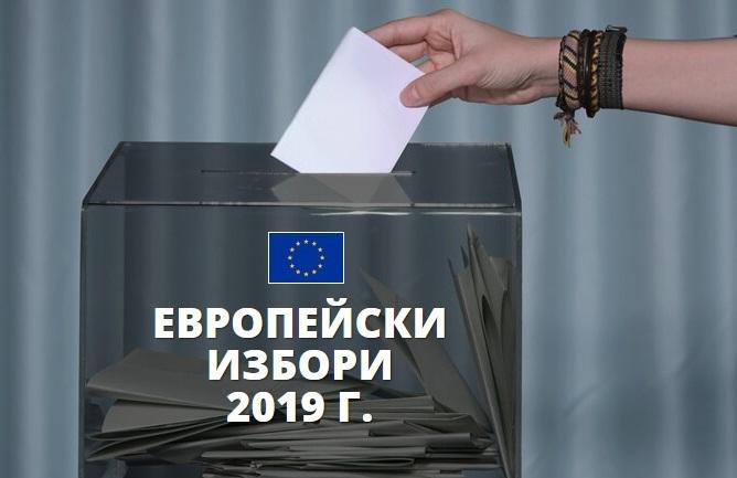 Избори за членове на Европейския парламент от Република България на 26 май 2019 г.