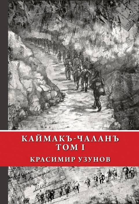 """В Панагюрище ще бъде представена книгата """"Каймакъ-Чаланъ"""""""