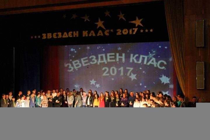 """256 деца и младежи с изявени дарби ще бъдат наградени в """"Звезден клас'2018"""""""