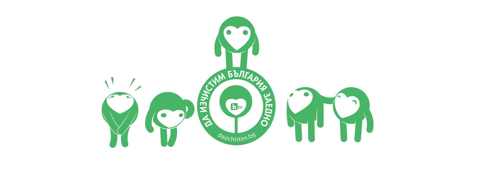 """И тази година Община Панагюрище се включва в инициативата """"Да изчистим България заедно"""""""