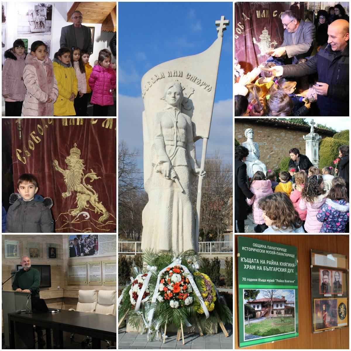"""Панагюрище отбеляза 164 години от рождението на Райна Княгиня и 70 години къща музей """"Райна Княгиня"""""""