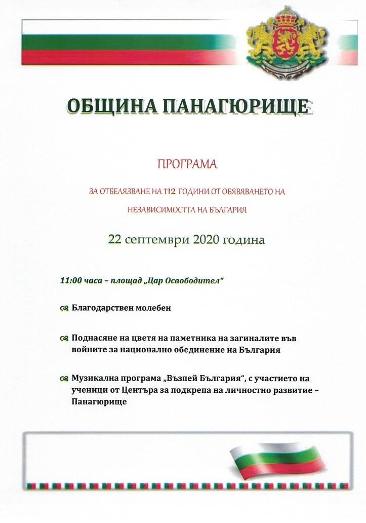 Програма за отбелязване на 112 години от обявяването на Независимостта на България