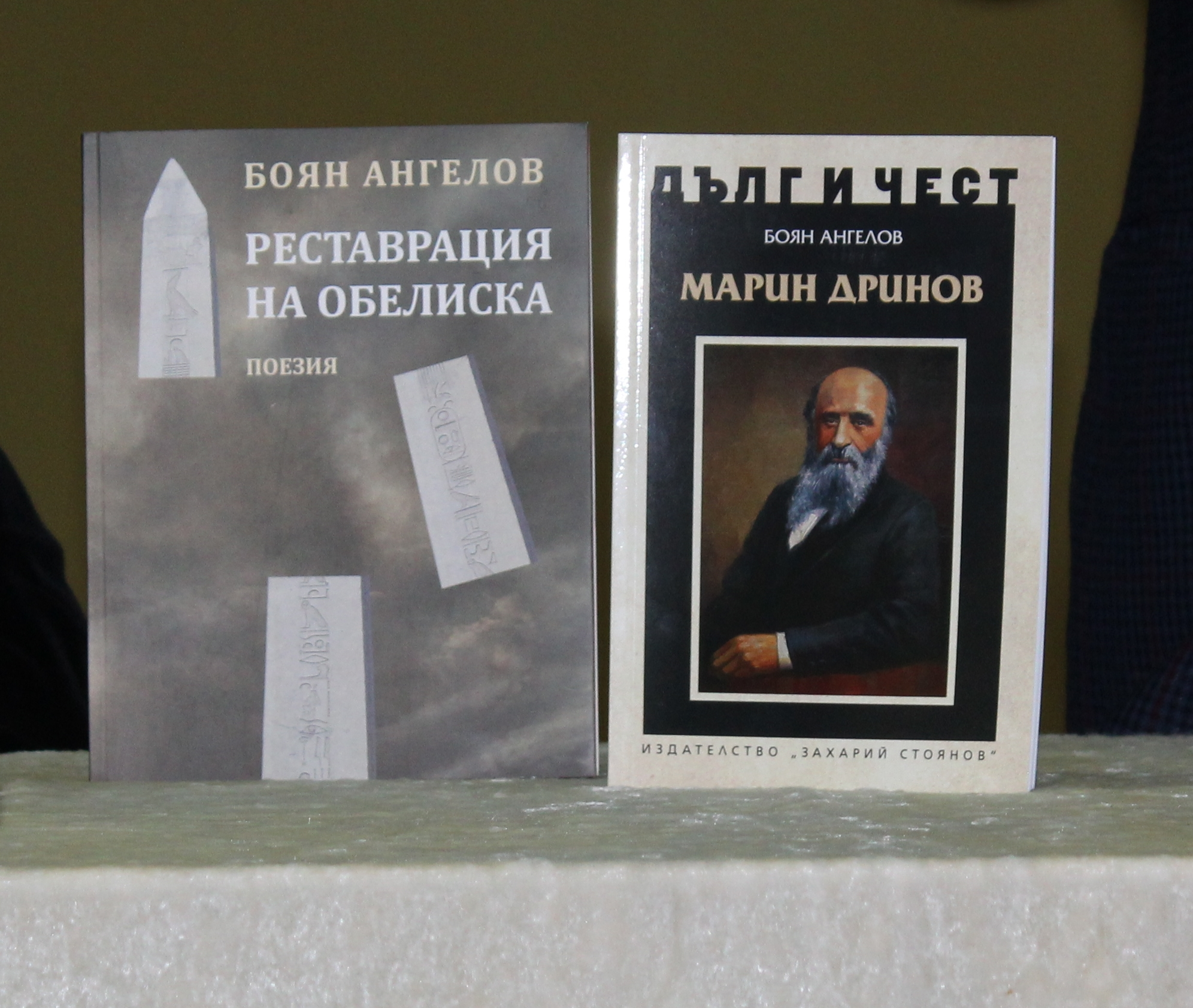 """Творческа среща с Боян Ангелов и представяне на книгата """"Дълг и чест: Марин Дринов"""""""