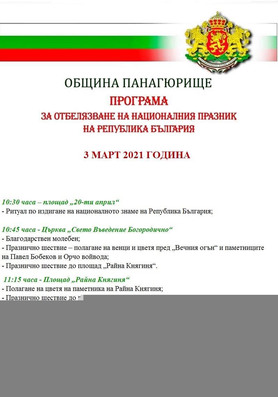 Празнична програма на Община Панагюрище по случай 3 март