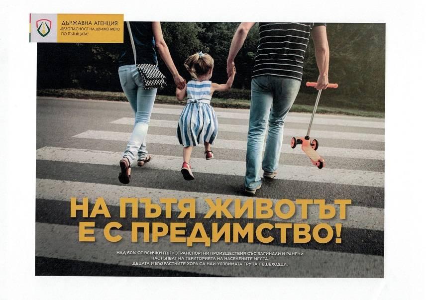 29 юни – денят на безопасността на движение по пътищата