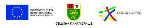 """Информация за проект """"Рехабилитация на улични настилки, тротоари и зелени площи в град Панагюрище"""""""
