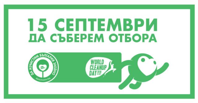 """Община Панагюрище за осми път ще се включи в инициативата на bTV """"Да изчистим България заедно"""""""