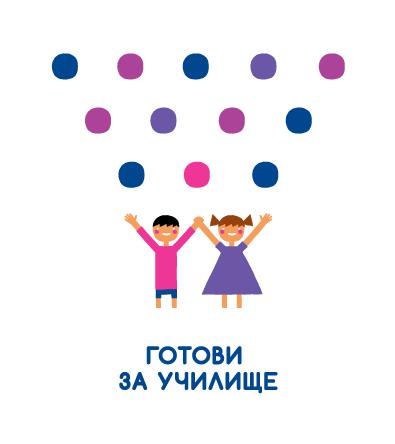 """Стартира проект """"Готови за училище 2017 - 2018"""""""