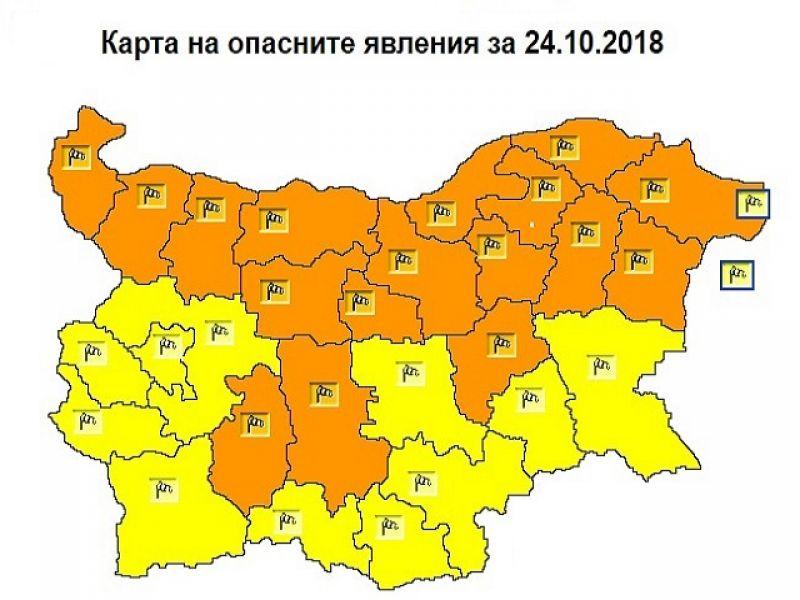Съобщение във връзка с обявен оранжев код за област Пазарджик