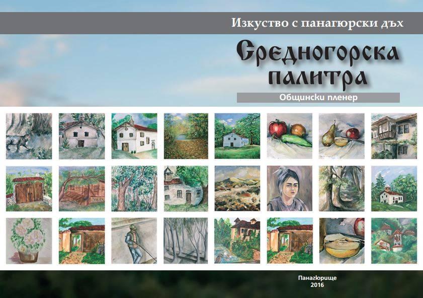 """Изложба """"Средногорска палитра"""" в Панагюрище"""