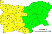 Жълт код за интензивни валежи от дъжд, придружени с гръмотевици и условия за градушки