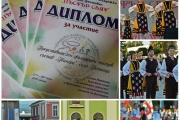 """Диплом с признателност за участието в """"Пъстър свят"""""""