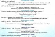 КУЛТУРЕН КАЛЕНДАР ЗА МЕСЕЦ ЯНУАРИ И МЕСЕЦ ФЕВРУАРИ 2017 ГОДИНА