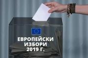 Важно за гласоподаватели с увредено зрение или затруднения в придвижването на територията на община Панагюрище