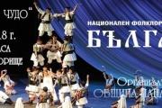 """Ансамбъл """"Българе"""" на панагюрска сцена с концерт-спектакъл """"Осмото чудо"""" на 22 септември"""