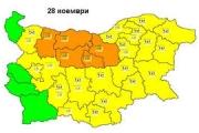 Съобщение във връзка с обявен жълт код за обилни валежи