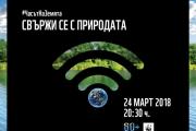 """Община Панагюрище подкрепя инициативата """"Часът на Земята"""""""