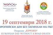 Панагюрище се включва в Европейския ден без загинали на пътя