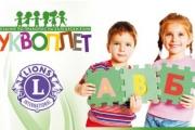 """За първи път в Панагюрище ще се проведе състезание по правопис """"Буквоплет"""""""
