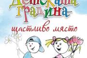 С празнична атмосфера отвориха врати  детските градини в община Панагюрище