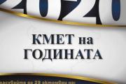 """Започна гласуването за """"Кмет на годината"""" 2020"""