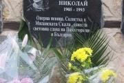 Днес отбелязваме 110 години от рождението  на българската оперна прима Елена Николай