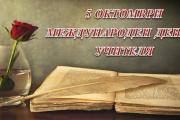 Поздравителен адрес от кмета Никола Белишки по повод 5-ти октомври - Международния ден на учителя