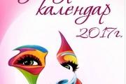 Годишният културен календар с нова визия под формата на електронна интерактивна книжка