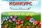 """Започва записването за участие в Национален конкурс за непубликувана поезия за деца """"Стоян Дринов"""""""