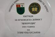 """Томи Наплатанов е тазгодишният носител на Общинската награда за краеведска дейност """"Любородие"""""""