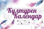 Годишният културен календар на Община Панагюрище впечатлява с нов дизайн и богато съдържание