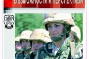 Обяви на Министерство на отбраната /Военномедицинска академия – София/